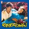 Allari Alludu Original Motion Picture Soundtrack