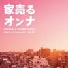 ドラマ「家売るオンナ」オリジナル・サウンドトラック