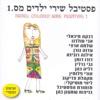 Festival Shirey Yeladim, Vol. 1 - Various Artists