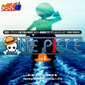 熱烈!アニソン魂 THE BEST カバー楽曲集 TVアニメシリーズ「ONE PIECE」vol.1
