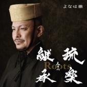 Roots~Ryugakukeishyo No.2