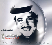 Sahrat Aleid 1 - Mohammad Abdu - Mohammad Abdu