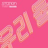 Runnin' - Single, HENRY & Soyou
