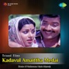 Kadavul Amaittha Medai (Original Motion Picture Soundtrack) - EP