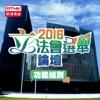 2016立法會選舉論壇(功能組別)