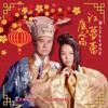 38首賀歲金曲精選 (with 江夢蕾) - Kang Qiao