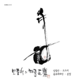Byeon Jong-hyeok's Haegeum Jungak
