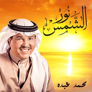 Mohammad Abdu - Noor Al Shams