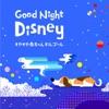 Good Night Disney すやすや赤ちゃんオルゴール ジャケット写真