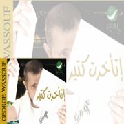 Etakhart Ktir - George Wassouf - George Wassouf