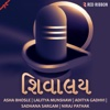 Shivalay - Various Artists
