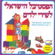 Various Artists - Festival Shirey Yeladim, Vol. 11