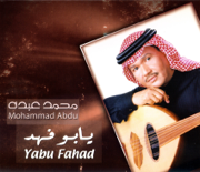 Yabu Fahad - Mohammad Abdu - Mohammad Abdu