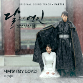 My Love - LeeHi