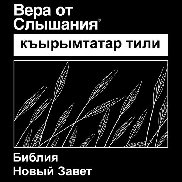 къырымтатар тили Библия (не драматизировать) - Crimean Tatar Bible (Non-Dramatized)