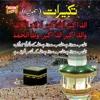 Takbeerat - Sheikh Samad