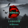 LOBODA - Парень (DJ Antonio Remix) artwork