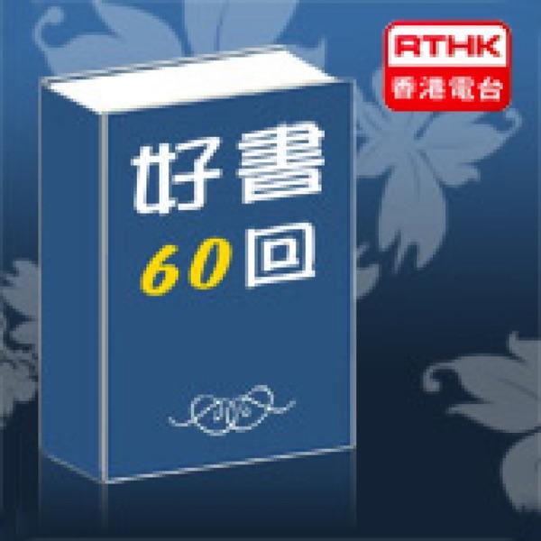香港電台︰好書60回