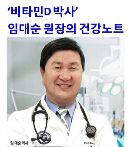 '비타민D 박사' 임대순 원장의 건강노트