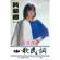 洪湖水浪打浪 (修復版) [feat. 時代樂樂隊] - 黃麗卿