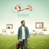 Hamza Namira - Sout artwork