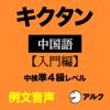 アルク - キクタン中国語 【入門編】中検準4級レベル 例文音声 (アルク) アートワーク