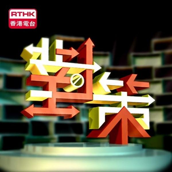 香港電台:對策