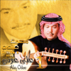 Ala Odee 1 - Mohammad Abdu