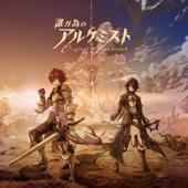 For Whom the Alchemist Exists Original Soundtrack (Battle Side)