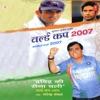 World Cup 2007 Dravid Ki Sena Chali Single