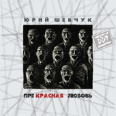 Капитан Колесников - Yuri Shevchuk