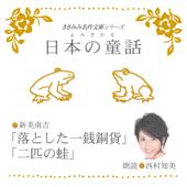 落とした一銭銅貨/二匹の蛙: ききみみ名作文庫シリーズ/よみきかせ日本の童話