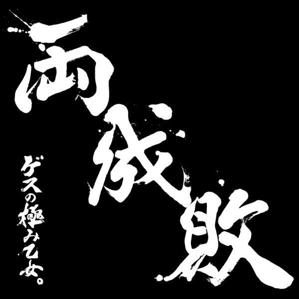Ryouseibai by gesunokiwamiotome on Apple Music