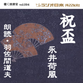 羽佐間道夫で聴く「祝盃」 ラジオ日本聴く図書室シリーズvol.094