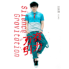 Silence Wang - 有点甜 (feat. By2) artwork