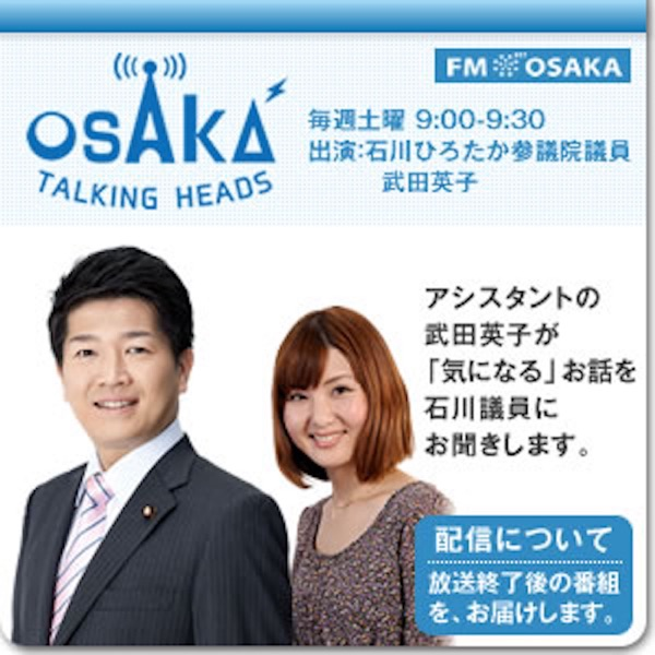 FM OSAKA「OSAKA TALKING HEADS」*