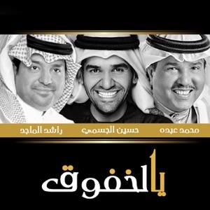 Mohammad Abdu, Rashed Al Majid & Hussain Al Jassmi - Yalkhafouq