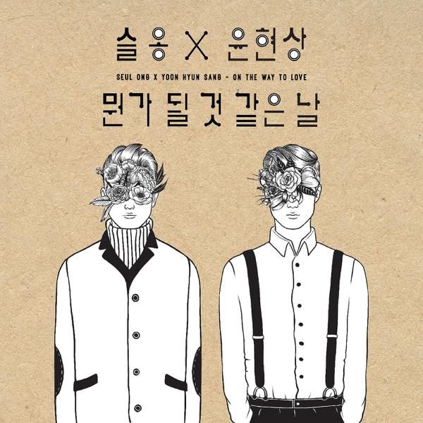 スロン & Yoon Hyun Sangの「On ...