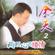 榕樹下 - Yu Tien