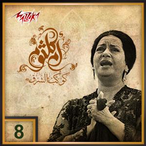 Umm Kulthum - El Hob Koloh (Remastered)