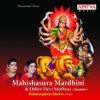 Mahishasura Mardhini Other Devi Stothras