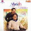 Oopiri Original Motion Picture Soundtrack