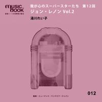 musicbook:我が心のスーパースターたち第12回 ジョン・レノン Vol.2