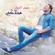 Mahlaki - Hussein El Deik