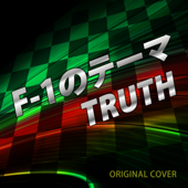 Truth from F-1 Theme