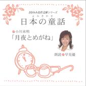 月夜とめがね: ききみみ名作文庫シリーズ/よみきかせ日本の童話