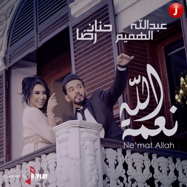 Ne'mat Allah (feat. Abdullah Al Hameem) - Single
