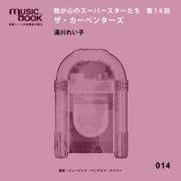 musicbook:我が心のスーパースターたち 第14回 ザ・カーペンターズ