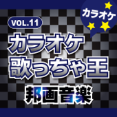 トリセツ (オリジナルアーティスト:西野 カナ) [カラオケ]