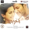 Kathakali Original Motion Picture Soundtrack EP
